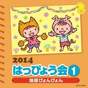 2014 はっぴょう会(1)〜地球ぴょんぴょん〜 /  (CD)