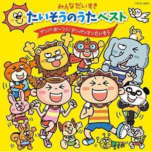 みんなだいすき たいそうのうたベスト〜ブンバ・ボーン!/アンパンマンたいそう /  (CD)