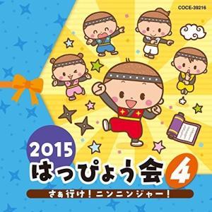 2015 はっぴょう会(4)さぁ行け!ニンニン...の関連商品3