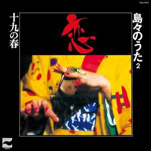 恋〜十九の春 島々の唄 第2集〜 / オムニバス (CD)