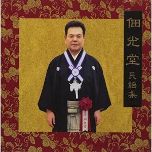 佃光堂民謡集 / 佃光堂 (CD)