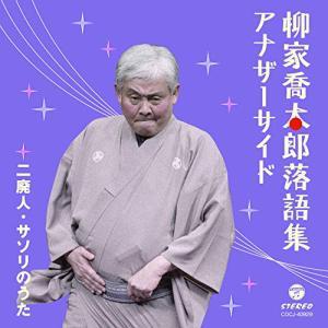発売日:2019/08/21 収録曲: / 二廃人 / サソリのうた