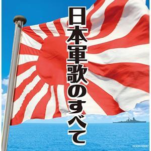 ザ・ベスト 日本軍歌のすべて /  (CD)