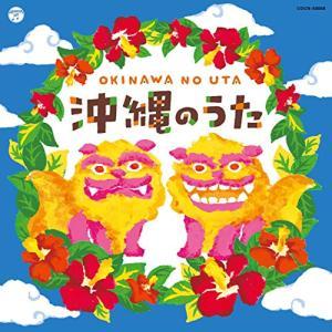 ザ・ベスト 沖縄のうた /  (CD)