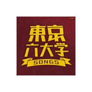 【CD】東京六大学SONGS/