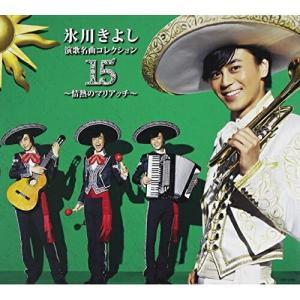 演歌名曲コレクション15〜情熱のマリアッチ〜(Bタイプ) / 氷川きよし (CD)