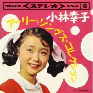 ツイン・パック 小林幸子 アーリー・ソングス・コレクション / 小林幸子 (CD)