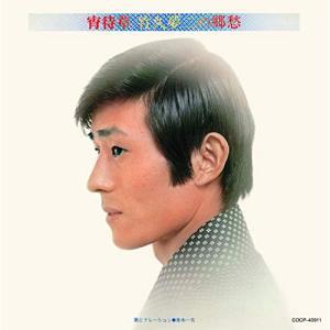 宵待草 竹久夢二の郷愁 / 舟木一夫 (CD) (発売後取り寄せ)|vanda