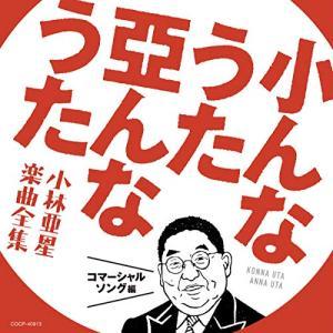 小んなうた 亞んなうた 〜小林亜星 楽曲全集〜 コマーシャル・ソング編 / オムニバス (CD) vanda