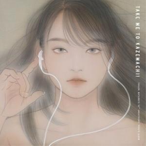 松本 隆 作詞活動50周年トリビュートアルバム「風街に連れてって!」(通常盤) / オムニバス (CD)の画像