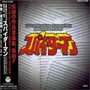 エキセントリック・サウンド・オブ・スパイダーマン / スパイダーマン (CD)|vanda