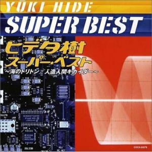 ヒデタ樹 スーパー・ベスト〜海のトリトン/人造人間キカイダー〜 / ヒデタ樹 (CD)|vanda