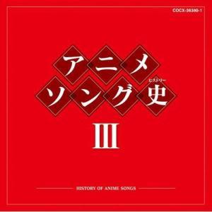 アニメソング史(ヒストリー)III /  (CD)...
