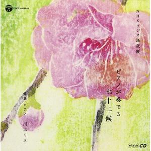 【CD】NHKCD ラジオ深夜便〜ピアノが奏でる七十二侯〜/...
