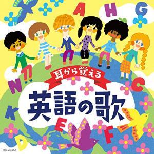 コロムビアキッズ 耳から覚える英語の歌 /  (CD)