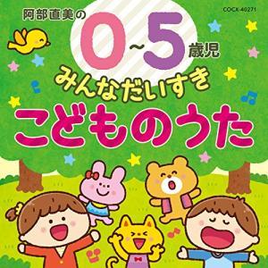 コロムビアキッズ 0〜5歳児 みんなだいすき こどものうた /  (CD)
