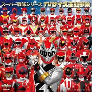 スーパー戦隊シリーズ TVサイズ主題歌集 /  (CD) vanda