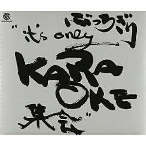 ぶっちぎりIt's only / 横浜銀蠅 (CD)