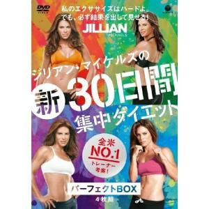ジリアン・マイケルズの新30日間集中ダイエットパーフェクトBOX / ジリアン・マイケルズ (DVD...