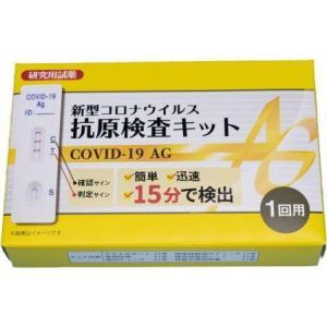 新型コロナウイルス抗原検査キット 1個|vanda