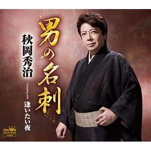 男の名刺 / 秋岡秀治 (CD)