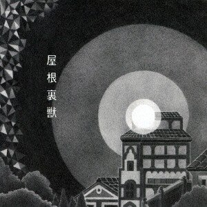 発売日:2017/03/15 収録曲: / ユートピア / 人魚 / カフェテリア / ねえ中学生 ...