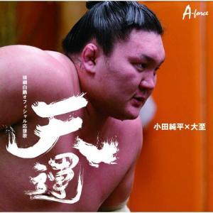 天運 / 小田純平/大至 (CD)