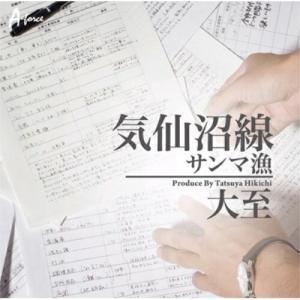 気仙沼線 / 大至 (CD)