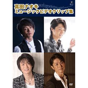 真田ナオキミュージッククリップ集 / 真田ナオキ (DVD) vanda
