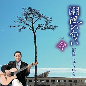 潮風の匂い / 沼崎しゅういち (CD) (発売後取り寄せ)|vanda