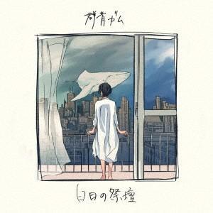 白日の祭壇 / 群青ガム (CD) (発売後取り寄せ)|vanda