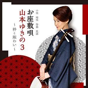 お座敷唄山本ゆきの3〜粋と賑わい〜 / 山本ゆきの (CD) (発売後取り寄せ)|vanda