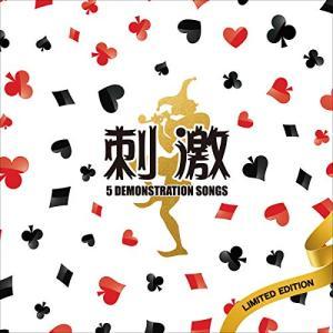 5 DEMONSTRATION SONGS / 刺激 (CD) (発売後取り寄せ)|vanda