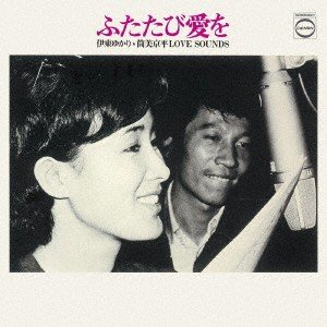 ふたたび愛を〜伊東ゆかり・筒美京平 LOVE SOUNDS(紙ジャケット仕様) / 伊東ゆかり (CD) (発売後取り寄せ)|vanda