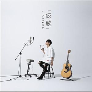 カバーアルバム「仮歌」 / オーイシマサヨシ (CD) vanda
