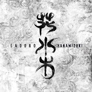 花水木 / GADORO (CD)