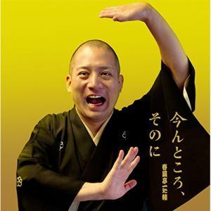 発売日:2017/05/10 収録曲: / 時そば / 天狗裁き / 館林 / らくだ