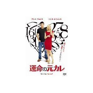 運命の元カレ / アンナ・ファリス/クリス・エヴァンス (DVD)