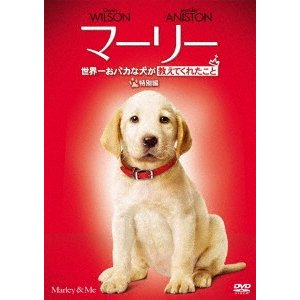 マーリー 世界一おバカな犬が教えてくれたこと<特別編> / オーウェン・ウィルソン/ジェニファー・ア...