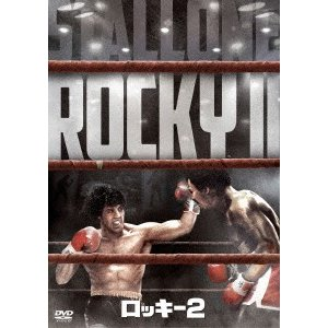 ロッキー2 / シルベスター・スタローン (DVD)|vanda