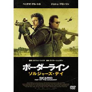 ボーダーライン:ソルジャーズ・デイ スペシャルプライス / ベニチオ・デル・トロ (DVD)|vanda
