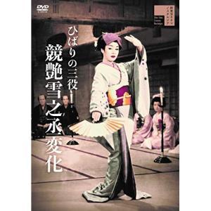 ひばりの三役 競艶雪之丞変化 / 美空ひばり (DVD) (予約)|vanda