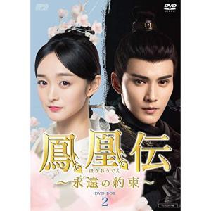 鳳凰伝 〜永遠(とわ)の約束〜 DVD-BOX2 / ハー・ホンシャン/シュー・ジェンシー (DVD) vanda