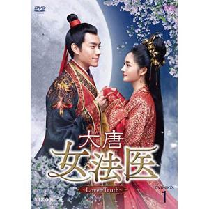 大唐女法医〜Love&Truth〜 DVD-BOX1 / チュ・ギョルギョン (DVD) vanda