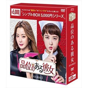 品位のある彼女 DVD-BOX1<シンプルBOX 5,000円シリーズ> / キム・ヒソン (DVD...