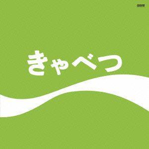 発売日:2013/02/10 収録曲: / きみしかいない / ぼくはヘリコプター / 魚 / 丘の...
