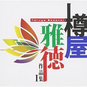 【CD】樽屋雅徳 作品集I〜マゼランの未知なる大陸への挑戦〜/