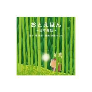 おとえほん〜日本昔話〜 語り 南果歩・音楽 守時タツミ / 守時タツミ (CD)