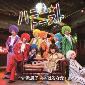 ハニートースト / 甘党男子 feat.はるな愛 (CD)
