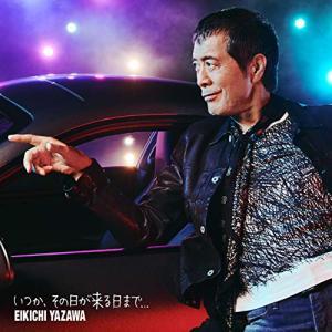 いつか、その日が来る日まで...(初回限定盤A)(DVD付) / 矢沢永吉 (CD)|vanda